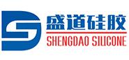 东莞市盛道硅橡胶制品有限公司