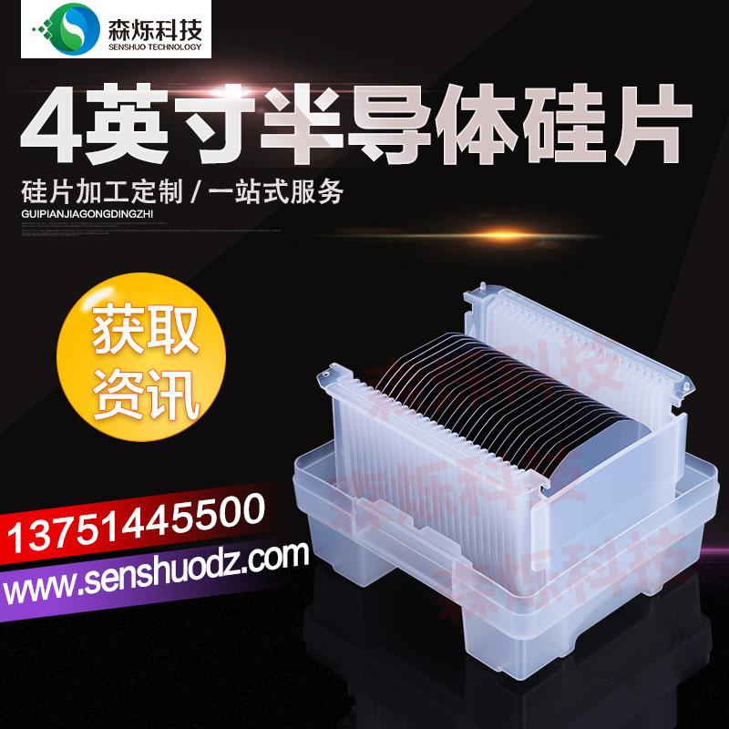 提供4英寸抛光供定制表面颗粒度测试片单晶硅片