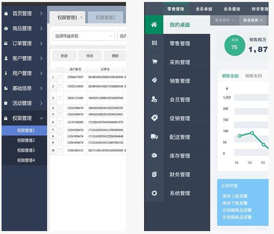 柳州软件开发