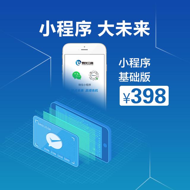 柳州小程序开发