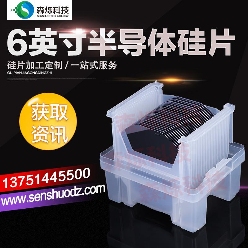 供应6英寸半导体单晶IC级硅片