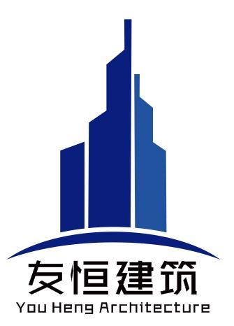 惠州市友恒建筑工程有限公司