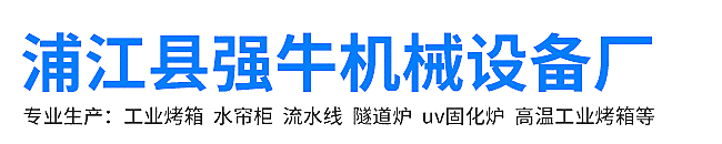 浦江县强牛机械设备厂