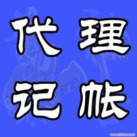郑州代理记账