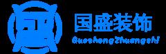 广州国盛装饰设计有限公司