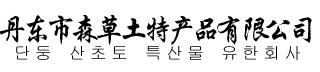 丹东市森草土特产品有限公司