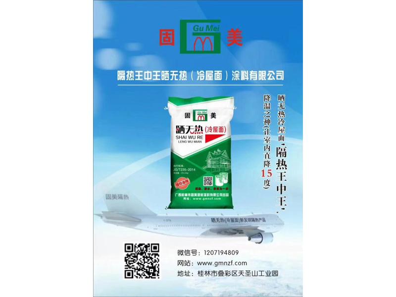 广西声誉好的隔热材料供应商——隔热板材料