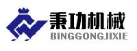郑州秉功机械设备有限公司