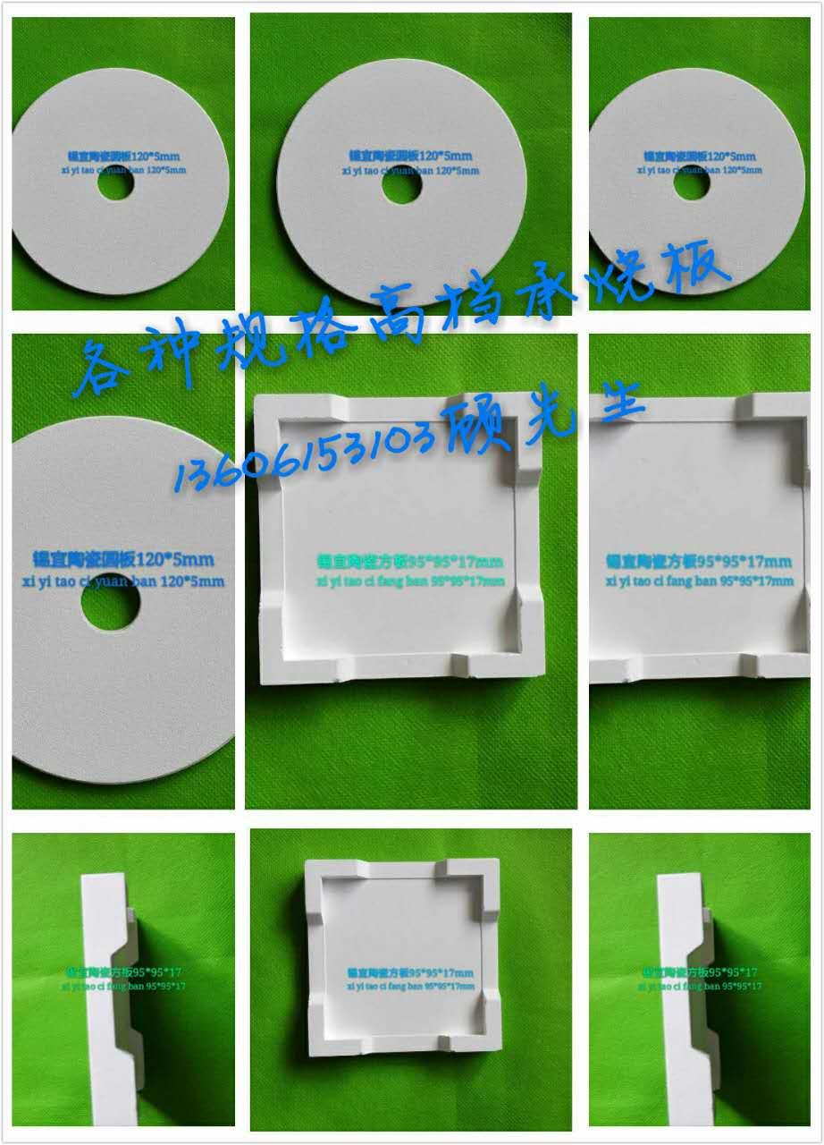 无锡专业的承烧板批售-中国各种规格承烧板