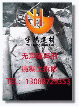 西宁畅销产品供应静态膨胀剂 青海混凝土破碎剂