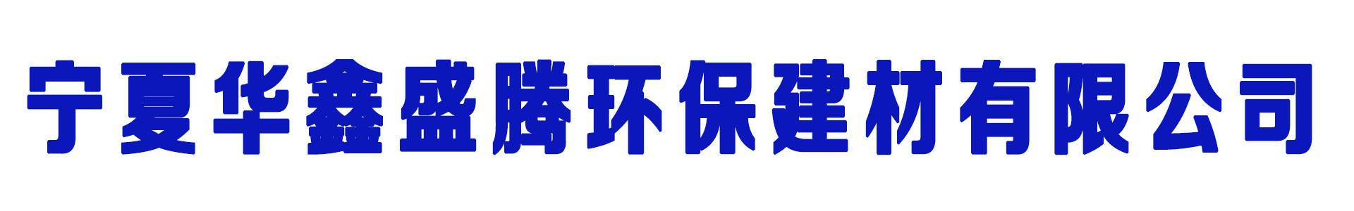 宁夏华鑫盛腾环保建材有限公司