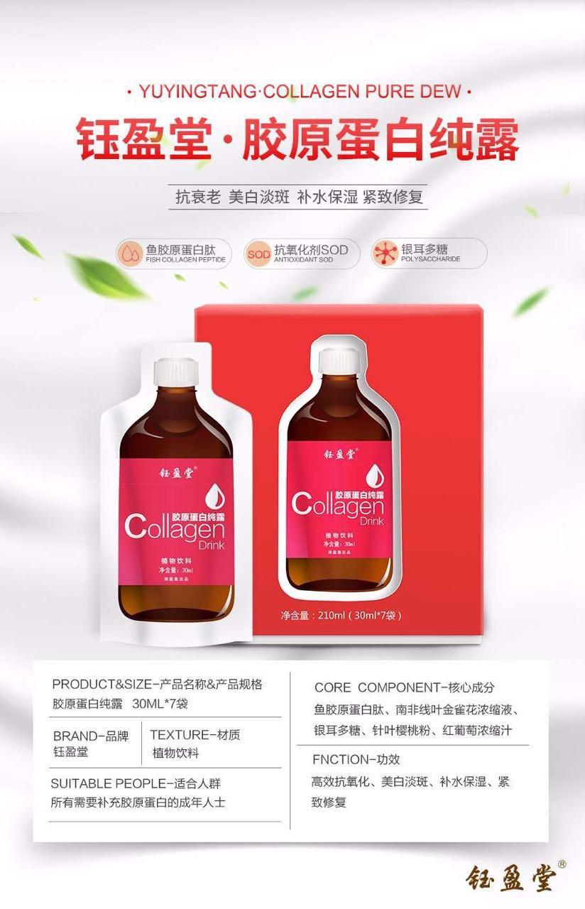 莉辉化妆品经营部提供价格合理的胶原蛋白纯露|浙江胶原蛋白