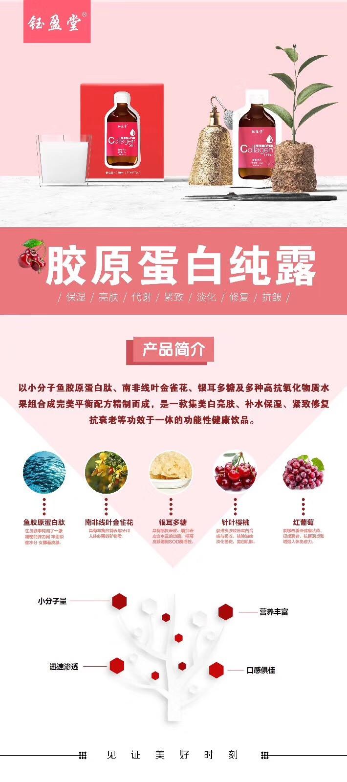 香港胶原蛋白_超值的胶原蛋白纯露哪里买