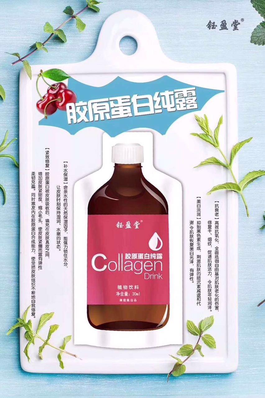 莉辉化妆品经营部提供价格合理的胶原蛋白纯露 四川胶原蛋白