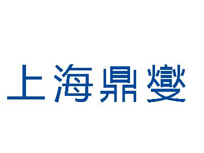 上海鼎燮模具机械有限公司