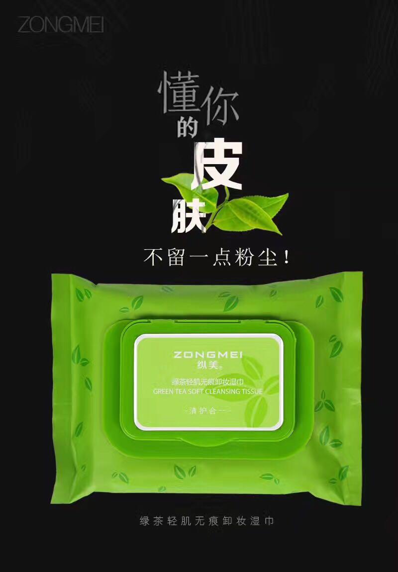 安徽卸妆湿巾——专业供应绿茶卸妆湿巾
