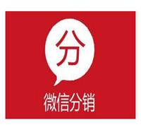 重庆微信商城分销结算系统咨询开发
