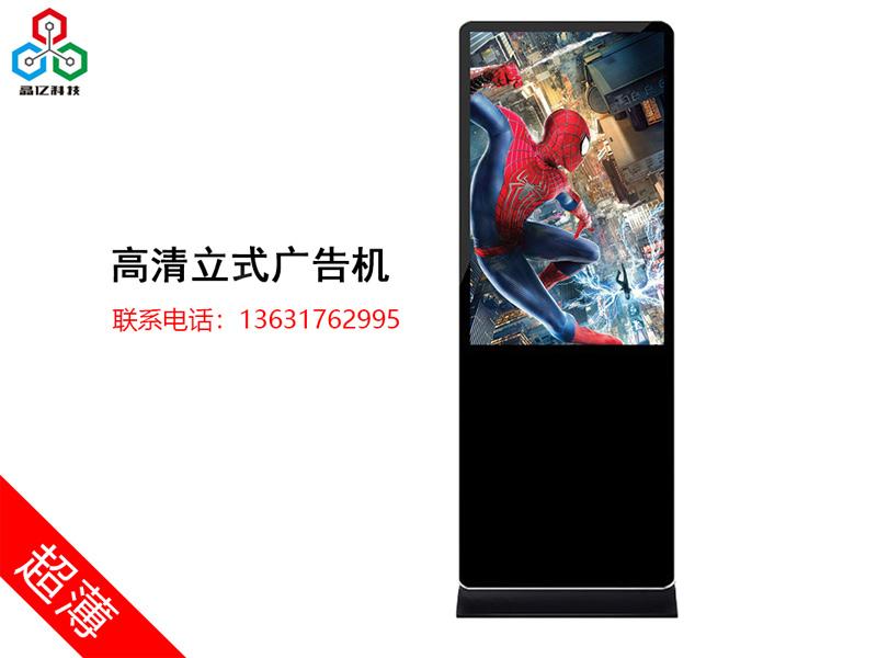 浙江价位合理的网络高清广告机供销-杭州立式广告机