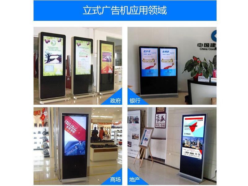 浙江優良的網絡高清廣告機供銷_價格公道的杭州立式廣告機