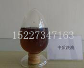 【中质洗油】价格-厂家-报价 河北邢台新运