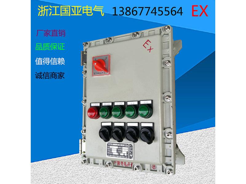 防爆控制器口碑好-溫州專業的防爆控制箱廠家推薦