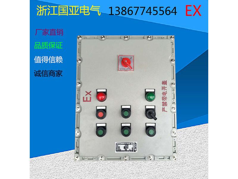 北京防爆配电箱——质量超群的防爆配电箱品牌推荐