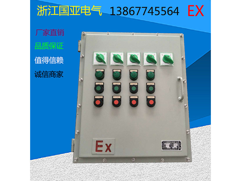 防爆配电箱供货厂家-温州哪里有供应质量好的防爆配电箱