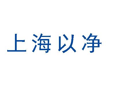 以净(上海)净化工程有限公司