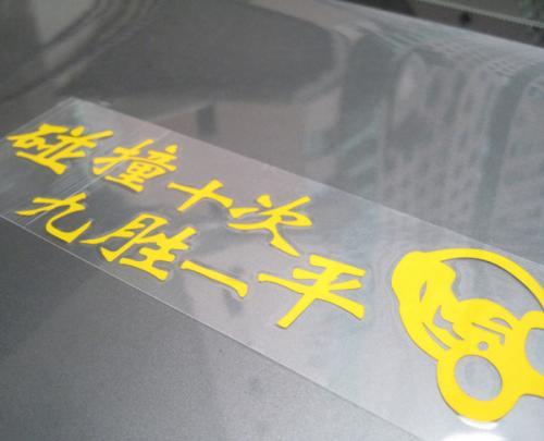 模切加工汽车转移贴贴纸LOGO贴纸
