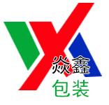 靖江市焱鑫包裝材料有限公司