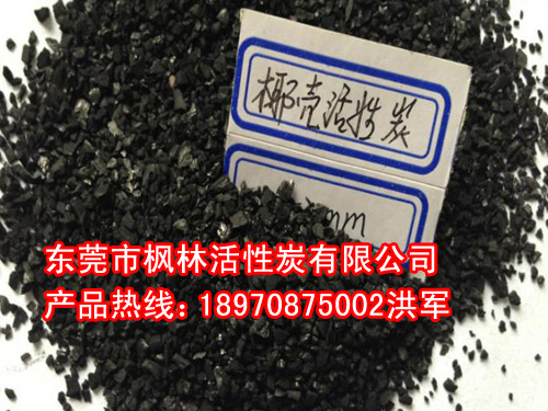椰壳活性炭 绿宝净水 厂家直销 现货供应 保证原生炭品质