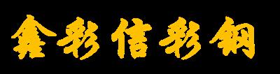 西安鑫彩信彩鋼鋼結構有限公司