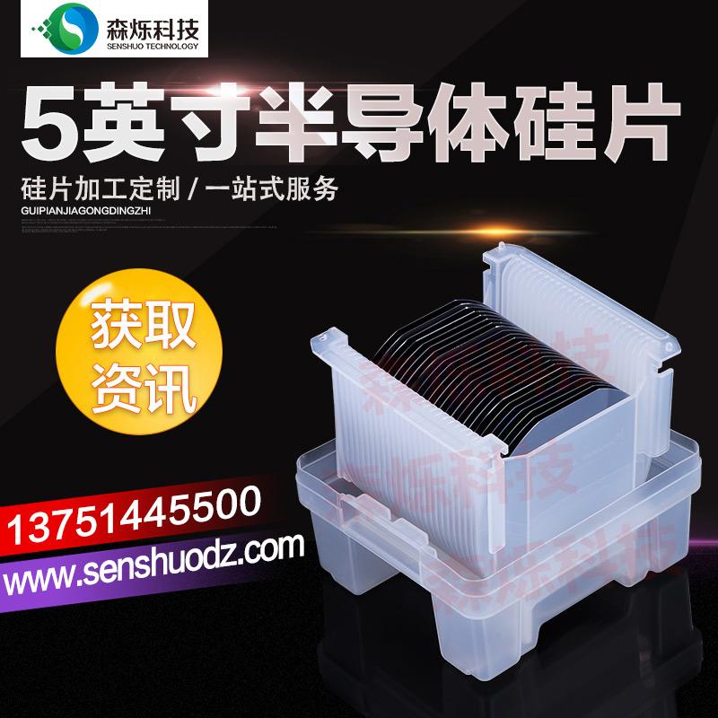 提供5英寸单面抛光表面洁净度可定制颗粒度半导体单晶硅片