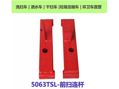 天津5063前扫连杆-大量供应批发5063前扫连杆