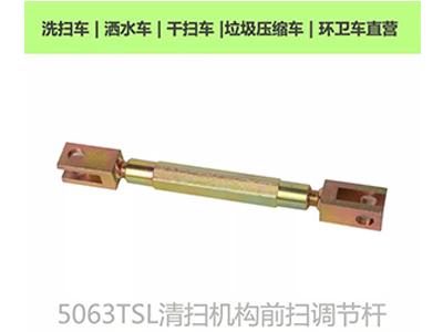 安庆专业5063前调节支杆供应-上海5063前调节支杆优惠
