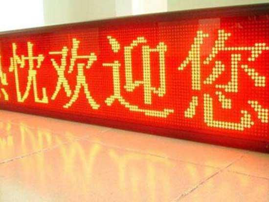 沈阳盛伟达_专业LED显示屏销售商 绥化LED室内单色显示屏