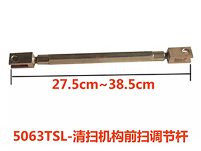 安徽5063清扫机构前扫调节杆厂家直销_安庆哪家生产的5063清扫机构前扫调节杆可靠