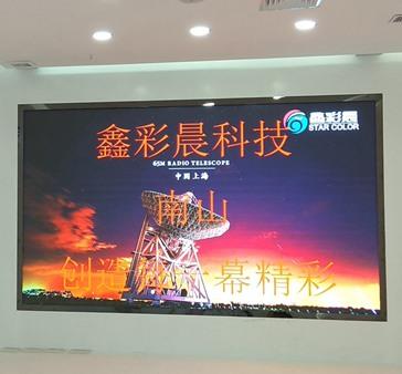 鑫彩晨专业供应鑫彩晨室内全彩LED显示屏――细致的鑫彩晨