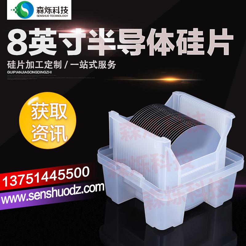 供应8英寸半导体单晶硅片8英寸dummyWafer测试硅片