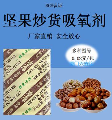 外贸食品脱氧剂|福建优质的厦门保鲜剂品牌