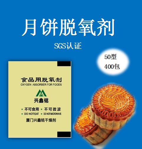食品脫氧劑廠家-品牌好的廈門保鮮劑生產廠家