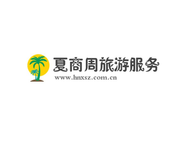 湖南夏商周旅游咨询服务有限公司