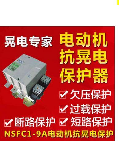 电动机抗晃电保护器