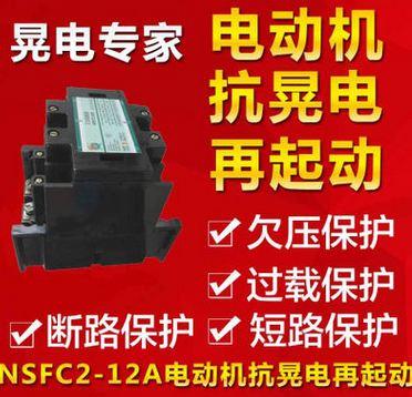 新密低压电动机保护器哪家好——买低压电动机保护器河南松峰电气是您值得信赖的选择