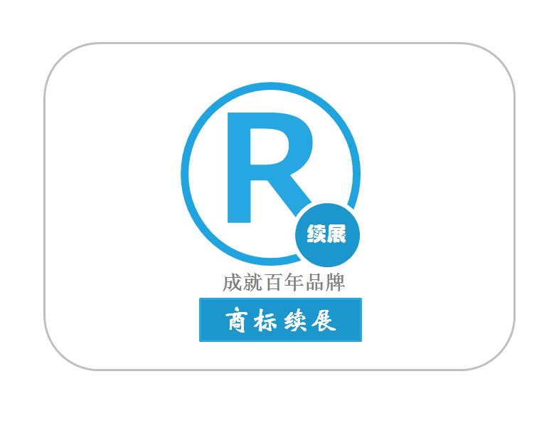 惠州商标服务快捷——寻找商标注册