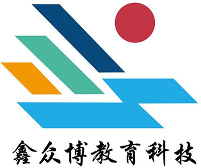 河北鑫众博教育科技有限公司
