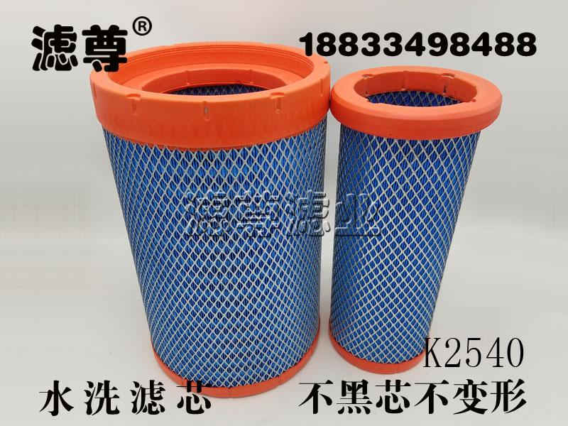 2540型空气滤清器
