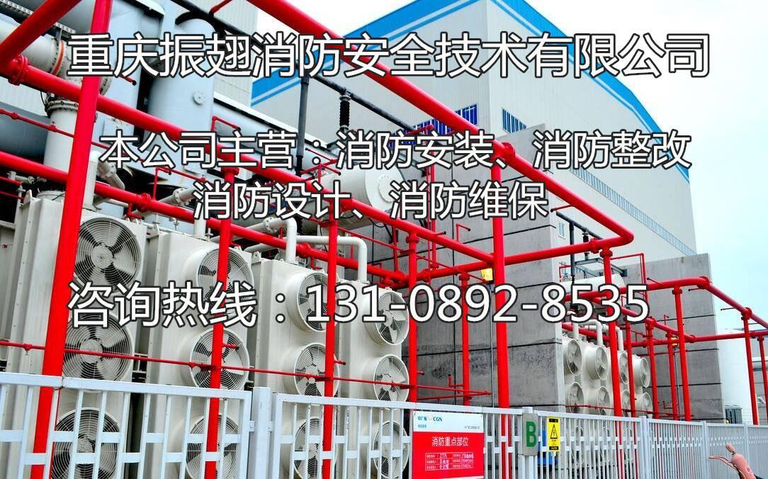 重庆消防安装当选振翅消防 重庆消防设施改造