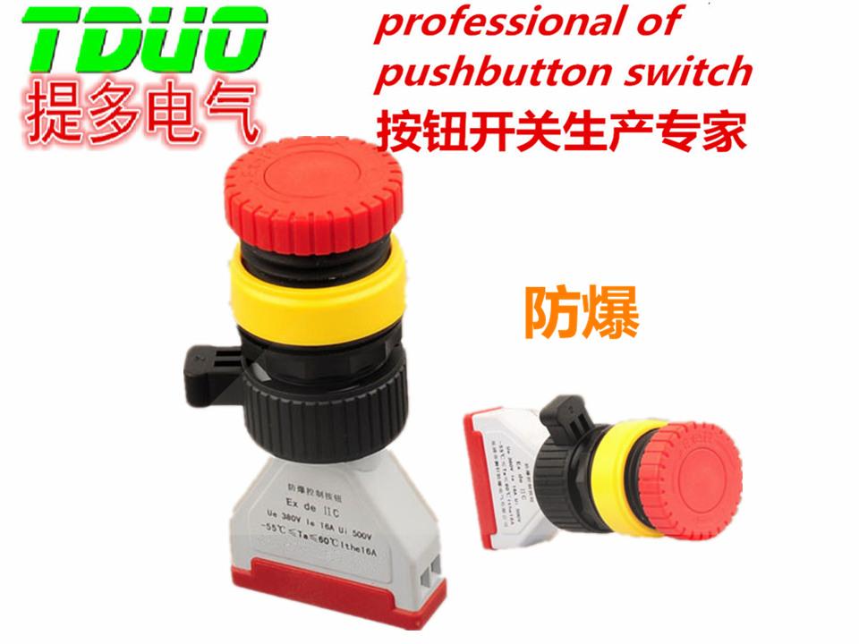想买高质量的防水防腐防爆按钮开关就来提多电气-推荐防爆按钮开关