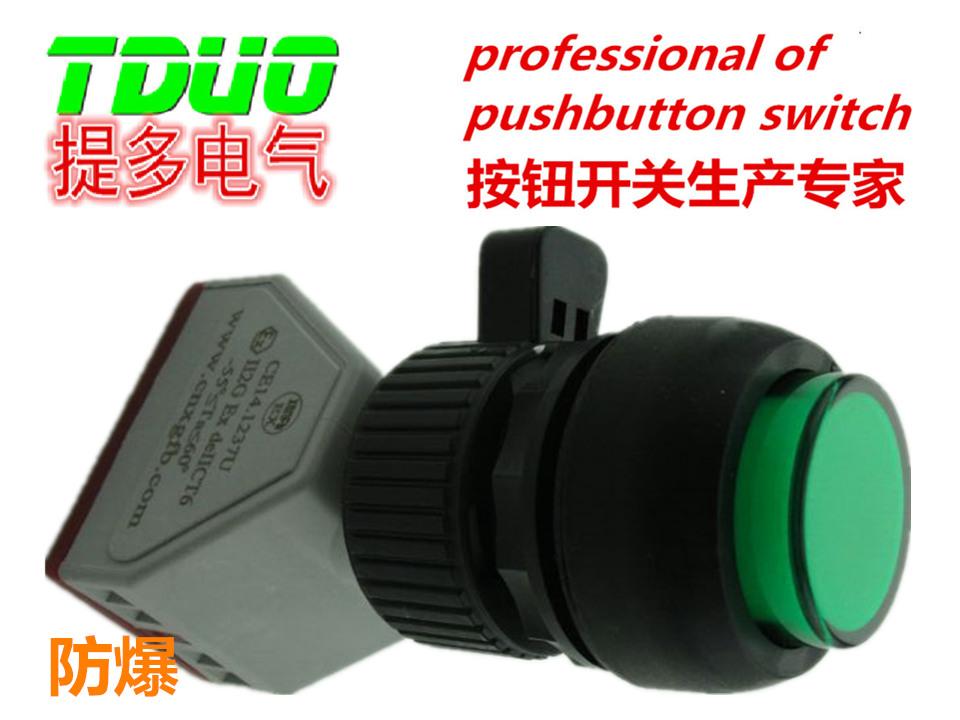 供应提多电气质量优良的防水防腐防爆按钮开关,节能防爆按钮开关